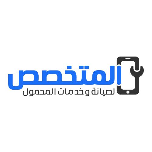 Al- Motakhases